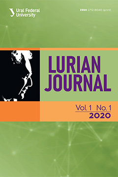Current Issue: Lurian Journal